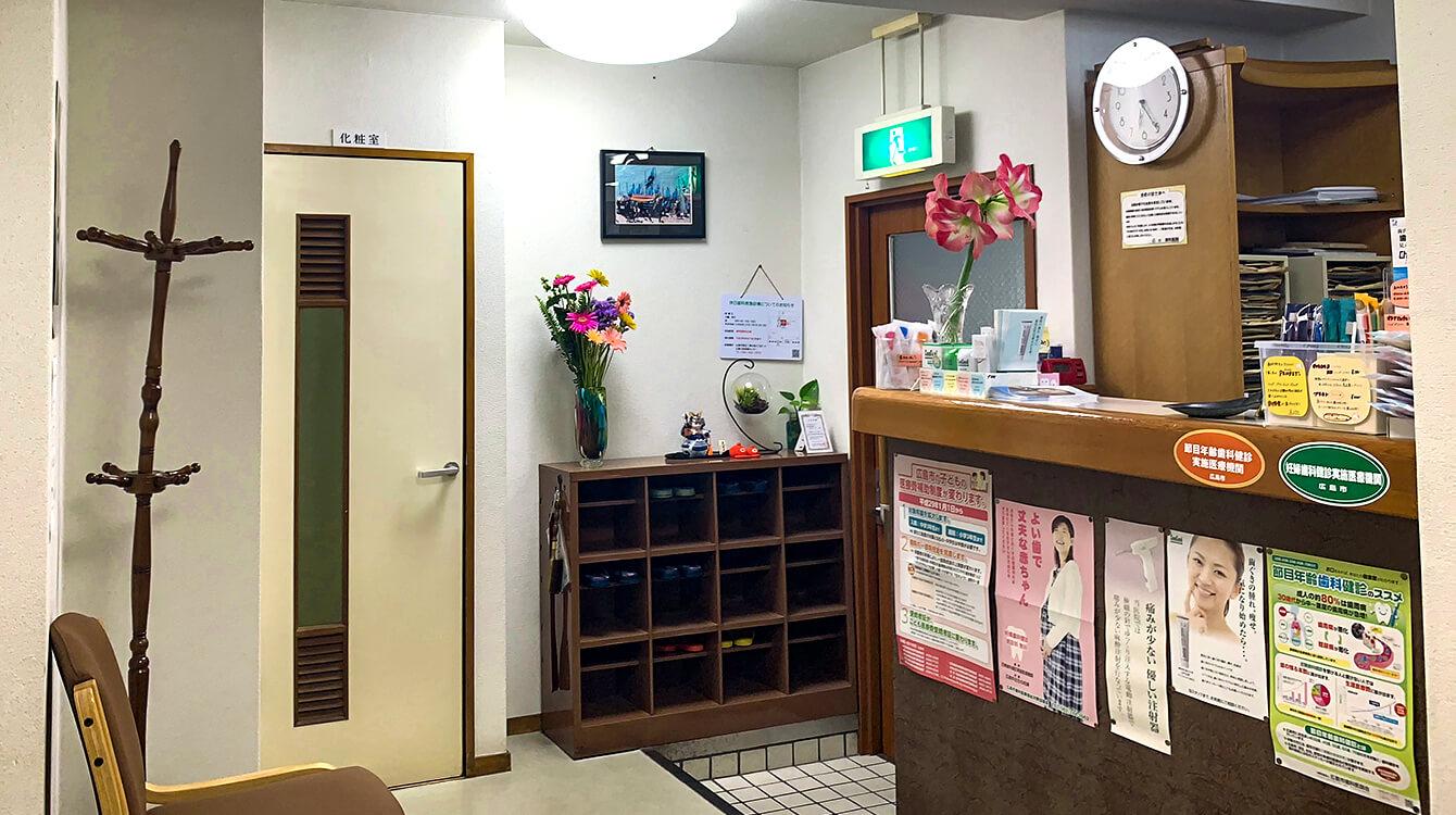 前田歯科医院の院内 受付